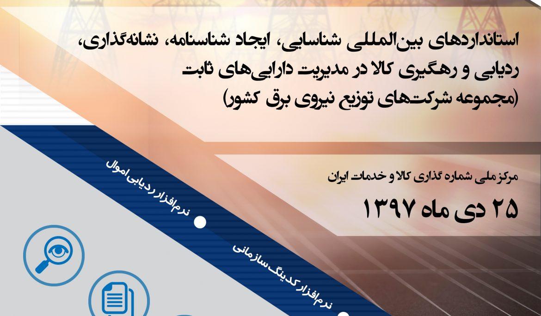 برگزاری همایش شبکه توزیع نیروی برق در مرکز ملی شماره گذاری کالا و خدمات ایران