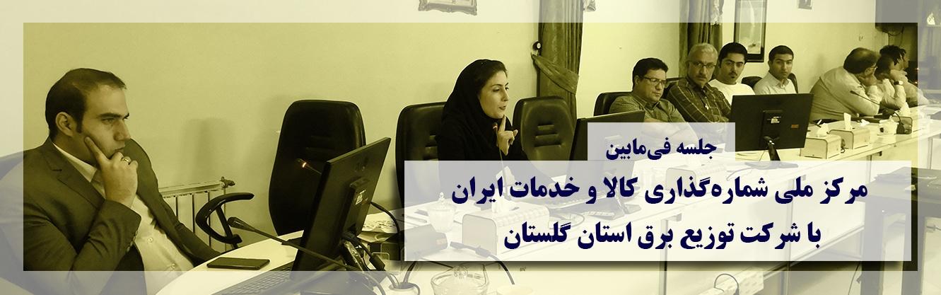 جلسه فیمابین مرکز ملی شماره گذاری کالا و خدمات ایران و شرکت توزیع برق استان گلستان