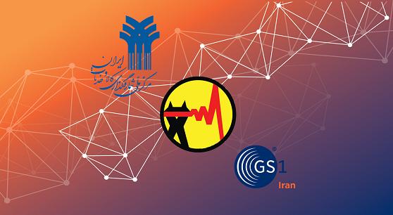 نشست سازمان GS1 ایران و سازمان توانیر