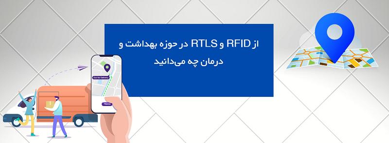 از تکنولوژی RTSL و RFID در حوزه بهداشت و درمان چه میدانید؟