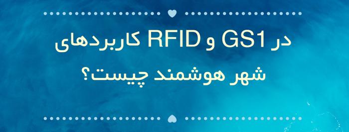 کاربردهای GS1 و RFID در شهر هوشمند چیست؟