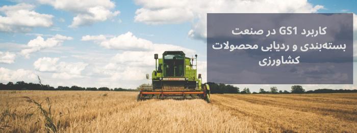 کاربرد GS1 در صنعت بستهبندی و ردیابی محصولات کشاورزی