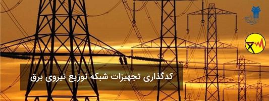 دستورالعمل کدگذاری تجهیزات شبکه توزیع نیروی برق ابلاغ شد